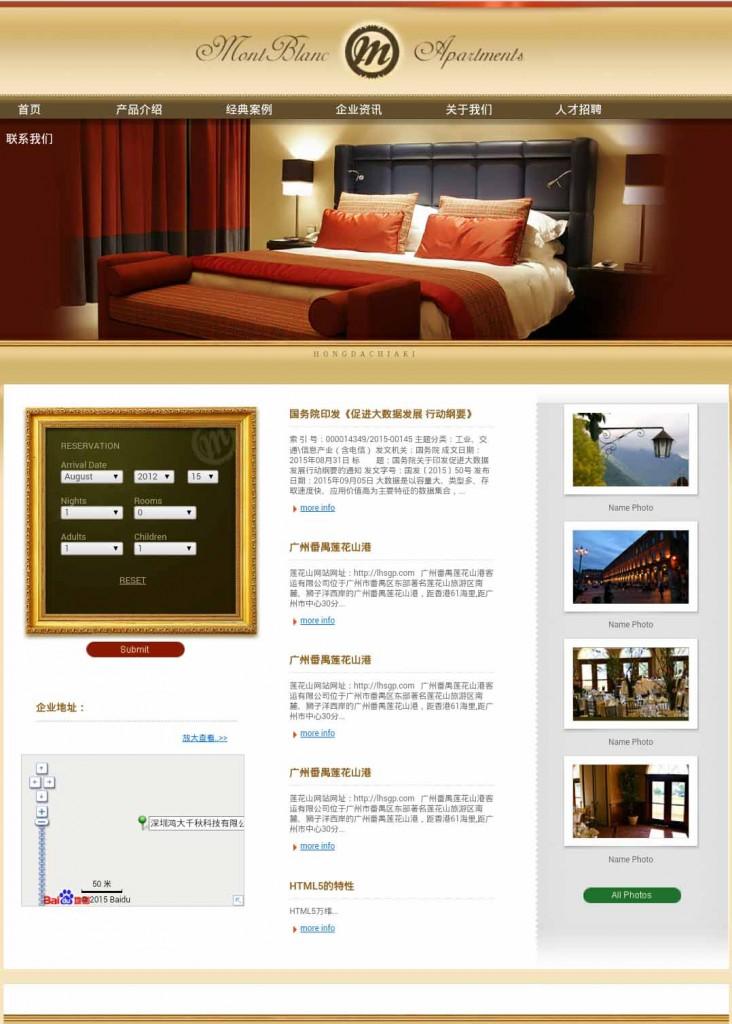 酒店旅游度假村网站图