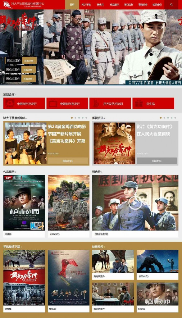 影视文化网站