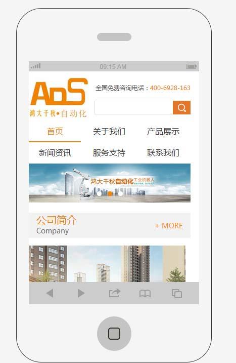 自动化网站