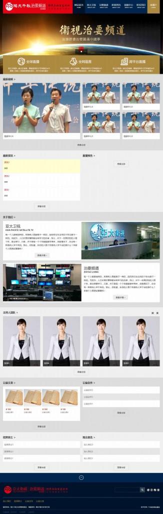 文化卫视媒体网站